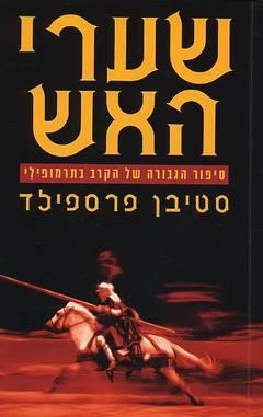 שערי האש - סיפור הגבורה של הקרב בתרמופילי - סטיבן פרספילד