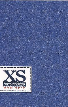XS - אקסטרה סמול / ליעד שהם