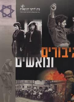 גיבורים ונואשים - 60 שנה למרד גטו וארשה - דני דור