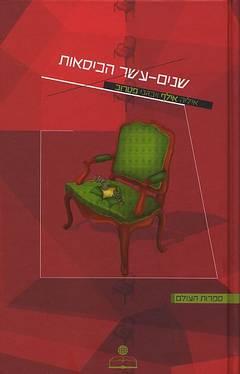 שנים עשר הכיסאות - איליה אילף