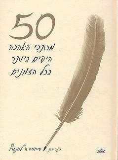 50 מכתבי האהבה היפים ביותר בכל הזמנים - כריכה קשה - דייוויד ה' לוונהרץ