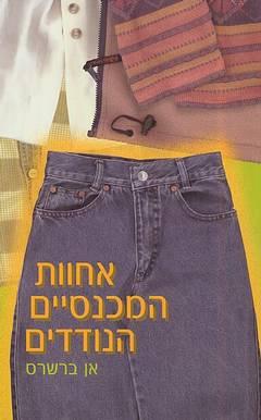 אחוות המכנסיים הנודדים - אן ברשרס