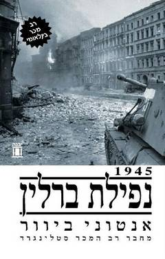 נפילת ברלין 1945 - אנטוני ביוור