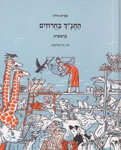 """התנ""""ך בחרוזים - בראשית - אפרים סידון"""