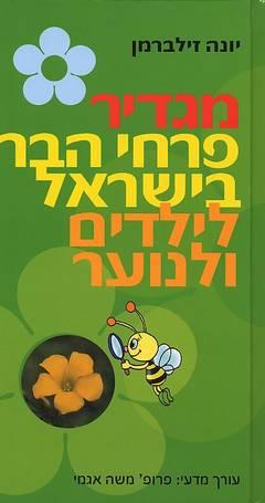 מגדיר פרחי הבר בישראל לילדים ולנוער - יונה זילברמן