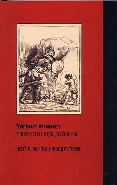 ראשית ישראל - ארכיאולוגיה, מקרא וזיכרון היסטורי - ישראל פינקלשטיין וניל אשר סילברמן