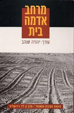 מרחב אדמה בית - [ע] יהודה שנהב