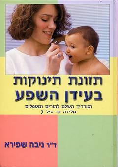 תזונת תינוקות בעידן השפע - ניבה שפירא