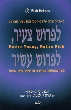 לפרוש צעיר, לפרוש עשיר - כיצד להתעשר במהירות ולהישאר עשיר לנצח! - רוברט ט. קיוסאקי