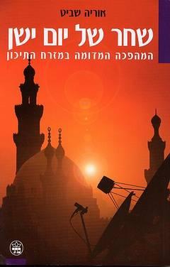 שחר של יום ישן - אוריה שביט