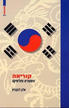 קוריאה - היסטוריה ופוליטיקה - אלון לבקוביץ