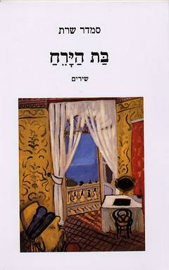 Image result for סמדר שרת