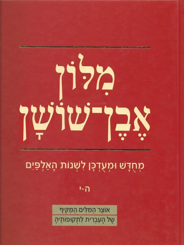 מילון אבן שושן (סט 6 כרכים) - מחודש ומעודכן לשנות האלפים - אברהם אבן-שושן