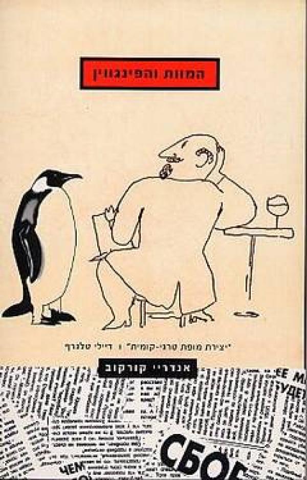 המוות והפינגווין - אנדריי קורקוב