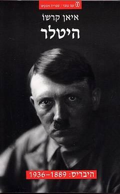 היטלר - היבריס: 1889-1936 - איאן קרשו