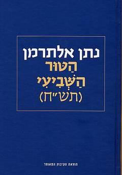 """הטור השביעי (תש""""ח) - נתן אלתרמן"""