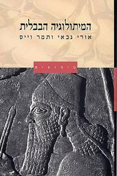 המיתולוגיה הבבלית - מיתוסים - אורי גבאי