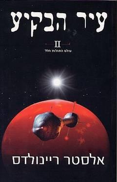 עיר הבקיע II - עולם התגלות החלל - אלסטר ריינולדס