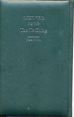ספר הטאו - לאו צה