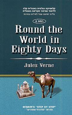 Round the world in eighty days - רמה 2 - ז'ול וורן