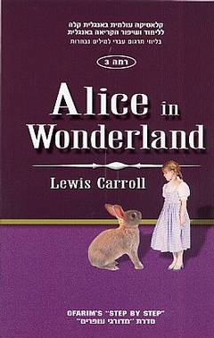 Alice in wonderland - רמה 3 - לואיס קרול