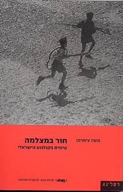 חור במצלמה - עיונים בקולנוע הישראלי - משה צימרמן