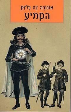 הקמיע - אונורה דה בלזאק