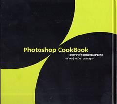 Photoshop cookbook - מתכונים בפוטושופ לאניני טעם - ערן בורוכוב