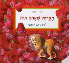 האריה שאהב תות - תרצה אתר