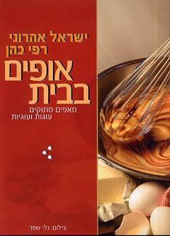 לחץ לפרטי הספר אופים בבית / ישראל אהרוני ורפי כהן - הוצאת מודן