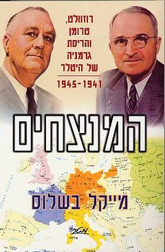 המנצחים - רוזוולט, טרומן והריסת גרמניה של היטלר 1945-1941 - מייקל בשלוס