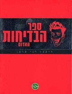 ספר הבדיחות האדום - דני קרמן