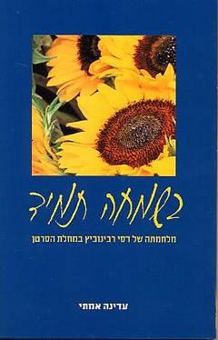 בשמחה תמיד - מלחמתה של דסי רבינוביץ במחלת הסרטן - עדינה אמתי