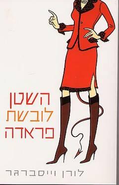 השטן לובשת פראדה - לורן וייסברגר
