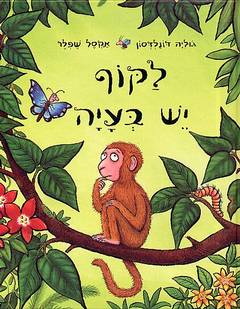 לקוף יש בעיה - ג'וליה דונלדסון