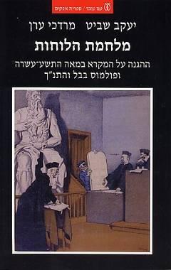 מלחמת הלוחות - ההגנה על המקרא במאה התשע - יעקב שביט, מרדכי ערן