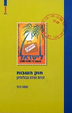 """ספרי """"חוק השבות: זכויות הגירה וגבולותיהן"""", הוצאת אוניברסיטת תל אביב, 2003.."""
