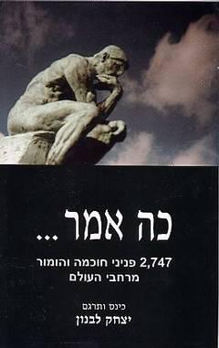 כה אמר... - פניני חוכמה והומור מרחבי העולם - יצחק לבנון