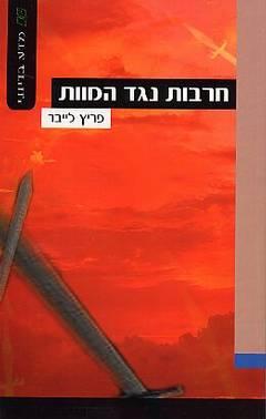 חרבות נגד המוות - פריץ לייבר