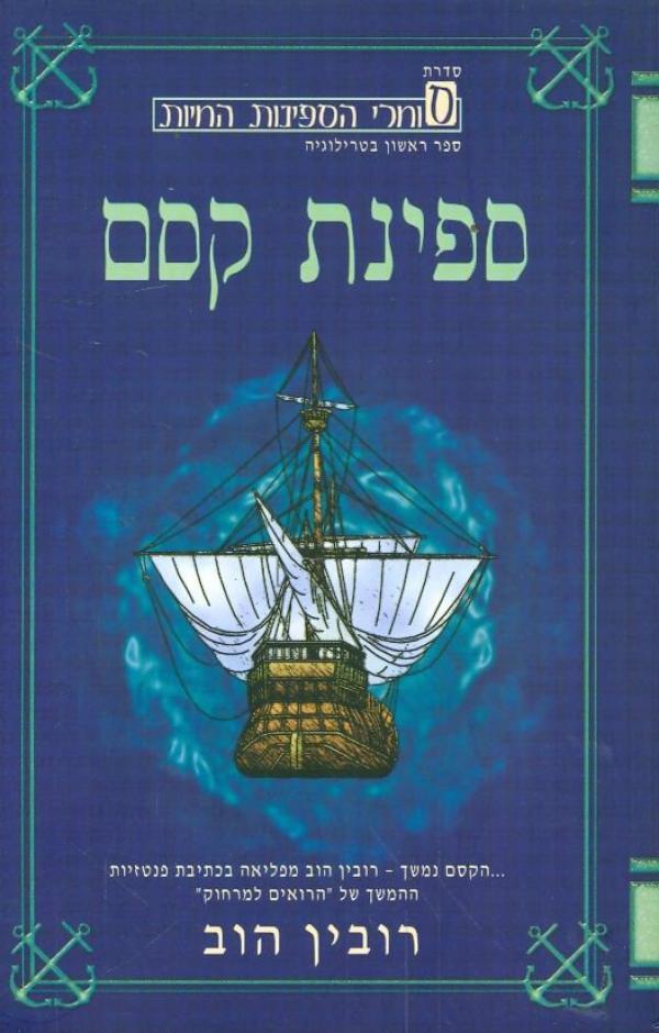 ספינת קסם - רובין הוב