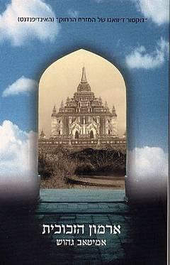 ארמון הזכוכית - אמיטאב גהוש