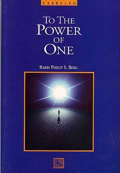 To the power of one / הרב ברג