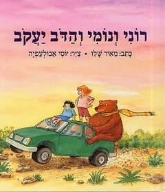 רוני ונומי והדב יעקב/ מאיר שלו