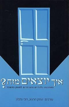 Image result for איך יוצאים מזה? : פתרונות כלכליים וחברתיים למשק הישראלי (