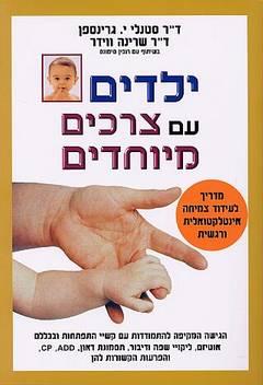"""ילדים עם צרכים מיוחדים - מדריך לעידוד צמיחה אינטלקטואלית ורגשית - ד""""ר סטנלי י. גרינספן"""