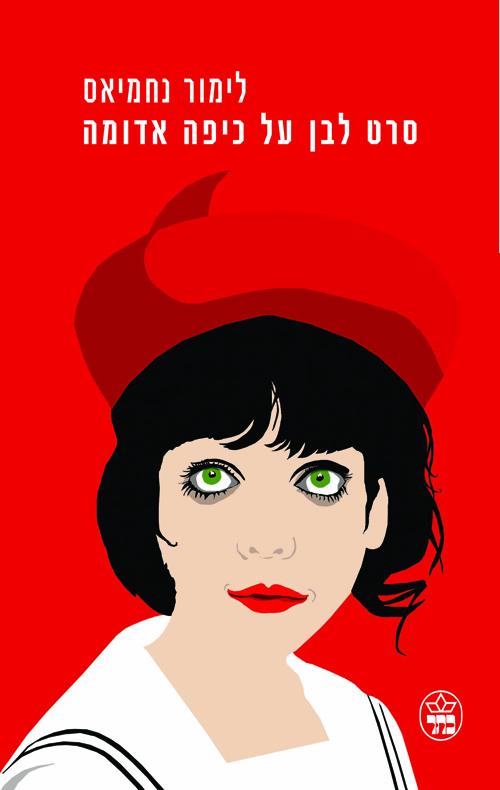 סרט לבן על כיפה אדומה - לימור נחמיאס