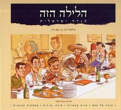 הלילה הזה - הגדה ישראלית - מישאל ציון עם נעם ציון