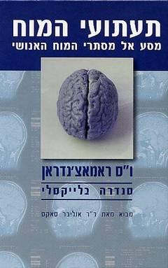 """תעתועי המוח - מסע אל מסתרי המוח האנושי - ד""""ר ו""""ס ראמאצ'נדראן, סנדרה בלייקסלי"""