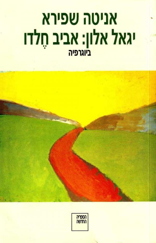 יגאל אלון: אביב חֶלדו - ביוגרפיה - אניטה שפירא