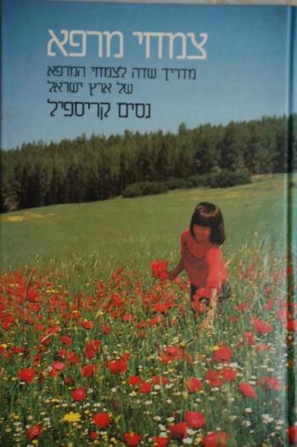 צמחי מרפא - מדריך שדה לצמחי המרפא של ארץ ישראל - ניסים קריספיל